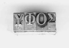 Περιοδική έκδοση για τα γράμματα και τις τέχνες