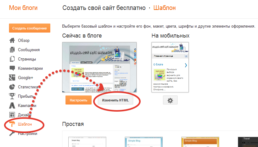 Как сделать чтобы в google появился мой сайт создание сайтов дачных поселков
