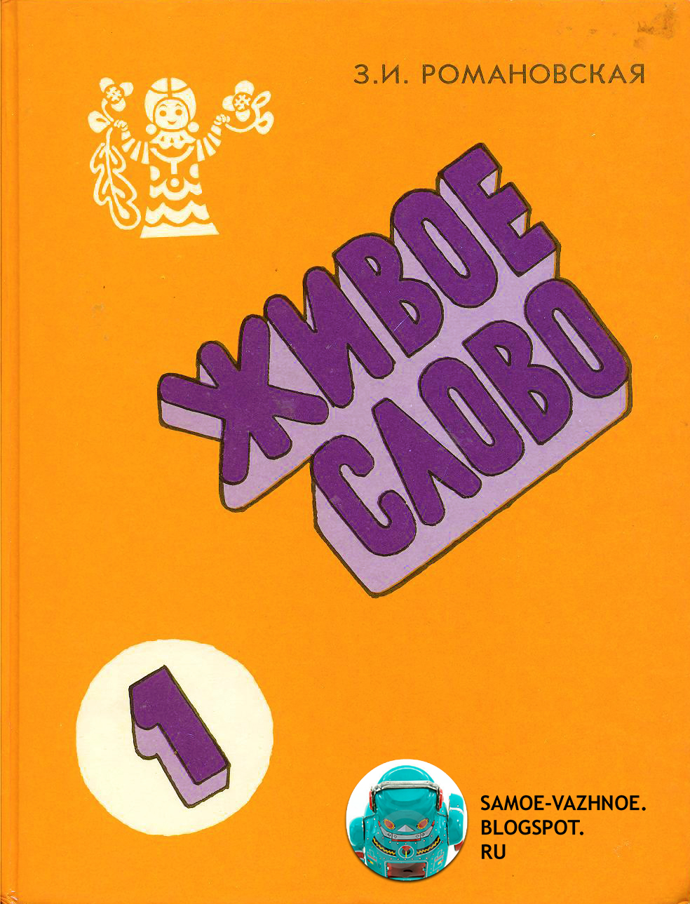 Жёлтый учебник чтение старый. Романовская Живое слово обложка