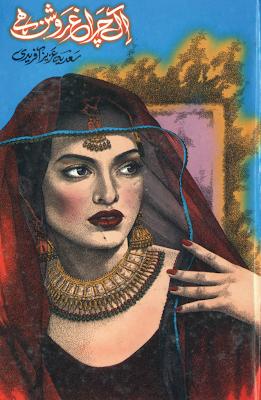 Aik Chirag Roshan Haiy By Syeda Aziz Afridi
