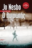 """""""Ο λυτρωτής"""" του Jo Nesbo"""