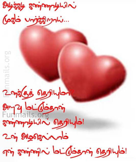 Love+Kavithai ... magazines - Online Tamil Magazine articles for you ...
