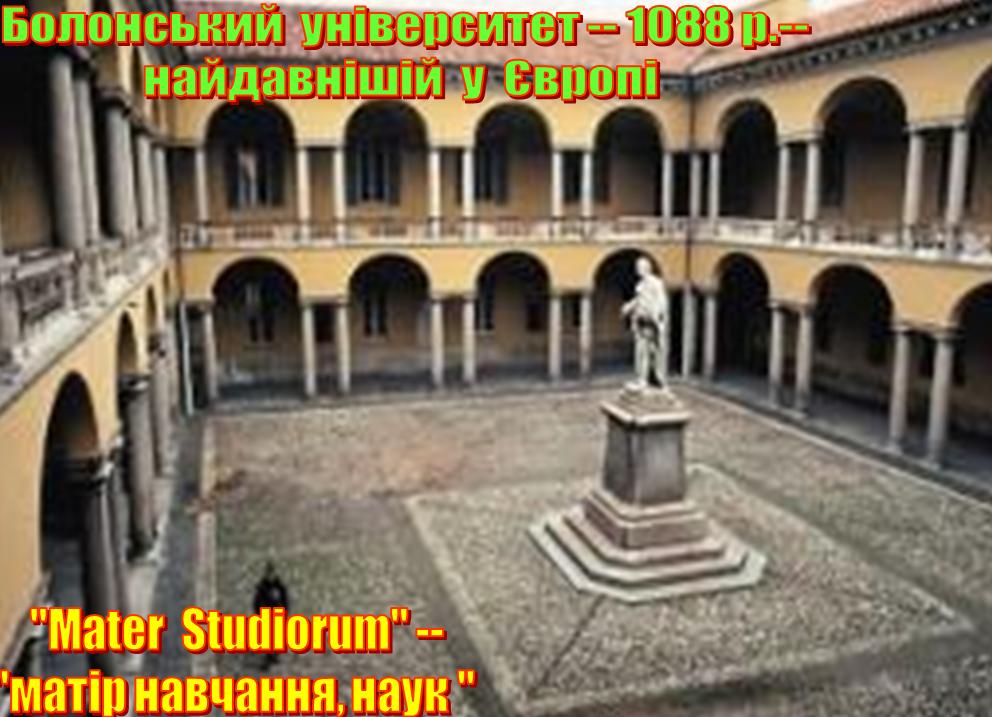 первый учреждение  болонский университет
