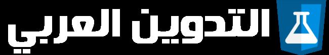 مختبر التدوين العربي