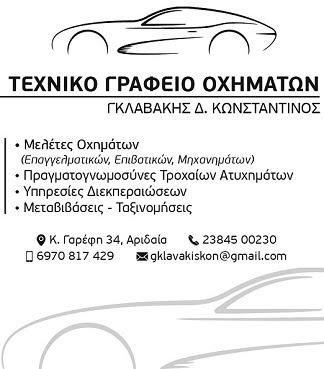 ΤΕΧΝΙΚΟ ΓΡΑΦΕΙΟ ΟΧΗΜΑΤΩΝ