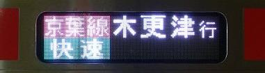 京葉線 E233系 木更津行き側面