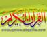 Al-Quran Al-Kareen  القرآن الكريم
