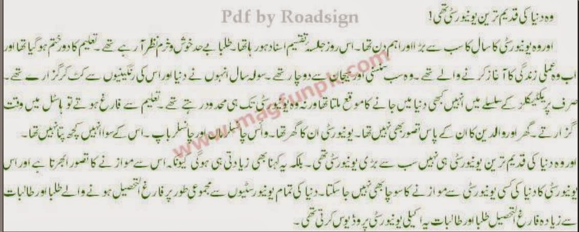 Free download Shetan novel by Aleem-ul-Haq Haqi pdf, Online reading.