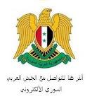 تواصلو مع الجيش العربي السوري الألكتروني من هنا