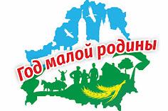 2018 - Год малой родины в Беларуси