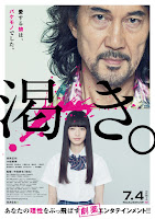 http://descubrepelis.blogspot.com/2014/10/the-world-of-kanako-kawaki.html