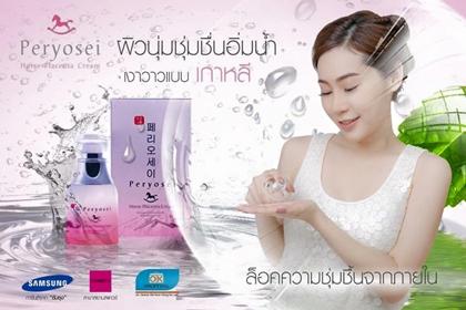 ครีมรกม้าเพอโยเซะ (Peryosei Horse Placenta Cream) @ www.peryosei-thailand.com
