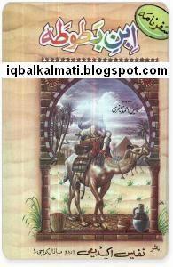 Safarnama Ibne Batuta by Ibne Batuta