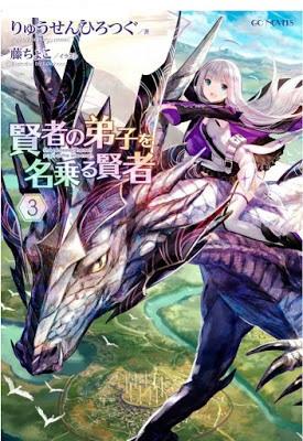 賢者の弟子を名乗る賢者 第01-03巻