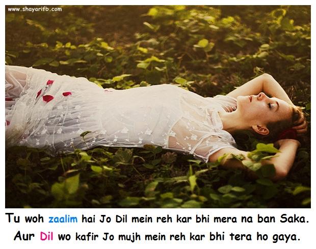 Tu woh zaalim hai Jo Dil mein reh kar bhi mera na ban Saka.. Aur Dil wo kafir Jo mujh mein reh kar bhi tera ho gaya…