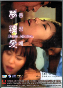 Dream Affection (2011)