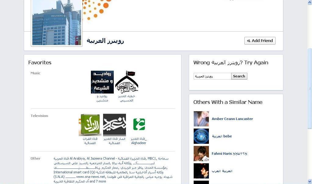 فضيحة شيعة العراق وتقرير رويترز حول إحصائية الشيعة وأعلمية السيستاني بين علماء المسلم