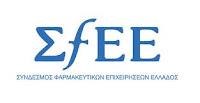Δ.Τύπου ΣΦΕΕ: Η κυκλοφορία νέων φαρμάκων είναι εφικτή