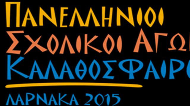 Εκπαιδευτήρια Μαντουλίδη-4ο Λύκειο Αιγάλεω για το Πανελλήνιο πρωτάθλημα Λυκείων Ελλάδας Κύπρου, λεπτό προς λεπτό στις 13:00 από την Λάρνακα-Ενημέρωση και για τον αγώνα των κοριτσιών του Κολεγίου με το 3ο Ηρακλείου Κρήτης