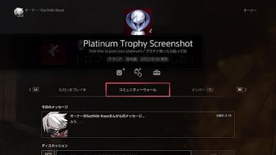 PS4 v3.00(KENSHIN) コミュニティー機能