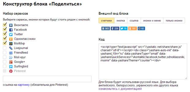 Блок Поделиться - Технологии Яндекс