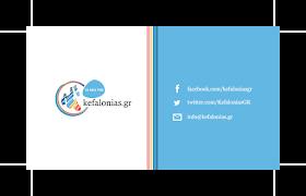 Τα νέα της Kefalonias.gr