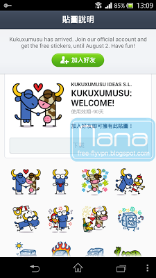 freetrial Spain vpn for line sticker  西班牙vpn 免費line貼圖  KUKUXUMUSU: WELCOME!