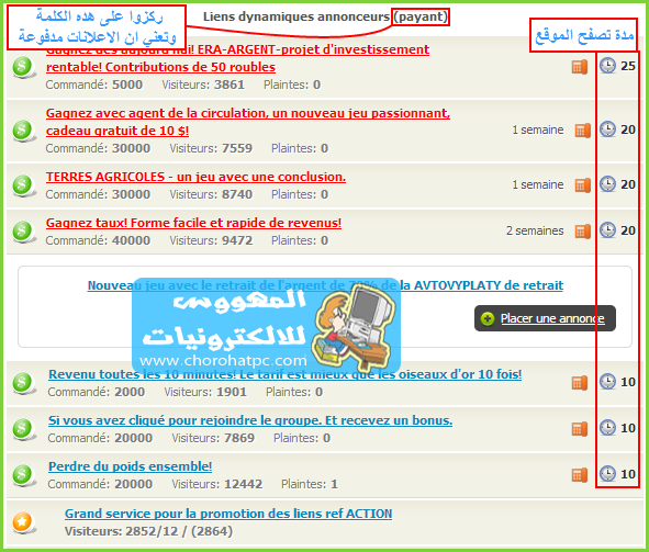 الربح من موقع best-sar عن طريق تصفح الإعلانات