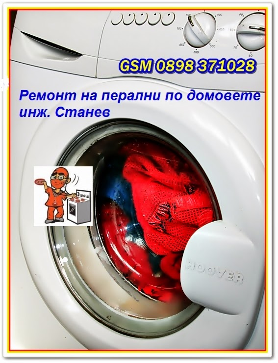 майстор за ремонт на перални, печки
