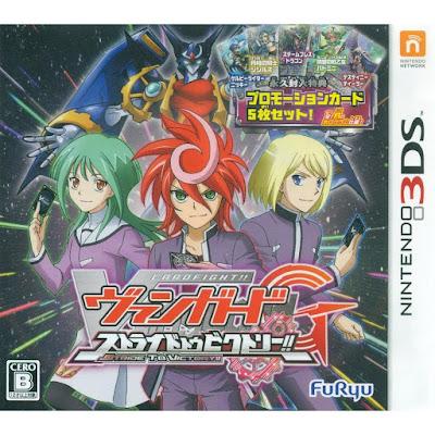 [3DS][カードファイト!! ヴァンガードG ストライド トゥ ビクトリー!!] ROM (JPN) 3DS Download