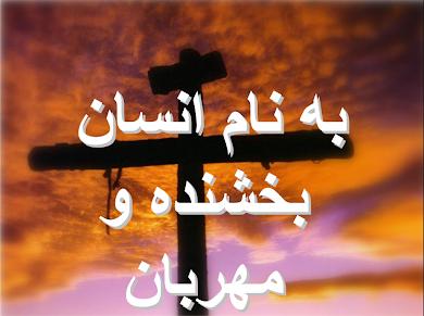 http://khodrahagaran.org/Fa/