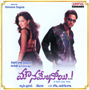 Mounamelanoyi Telugu Mp3 Songs Free  Download