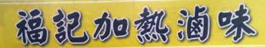 板橋滷味-福記滷味