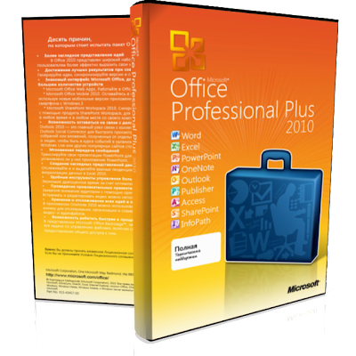 how to install microsoft office 2007 free download full version