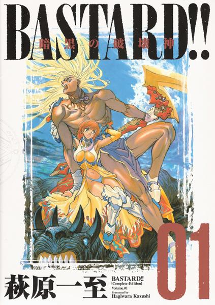 Bastard!! - Kazushi Hagiwara