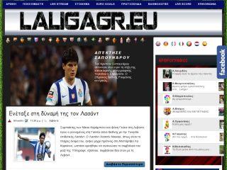 Το Καλύτερο Blog για το Ισπανικό Πρωτάθλημα με όλλα τα Νέα.Μείνετε συντονισμένοι