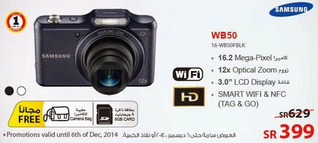 سعر كاميره سامسونج Samsung WB50 فى مكتبة جرير