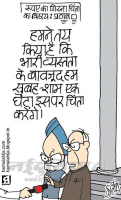 manmohan singh cartoon, pranab mukharjee cartoon, upa government, indian political cartoon