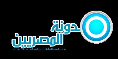 مدونة المصريين
