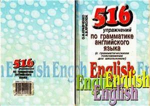 английскому ярмолюк кравченко 516 упражнений по гдз
