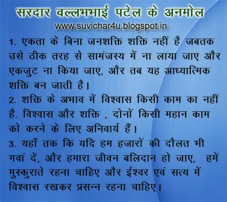 Yaha Tak Ki Yadi Ham Hajaron Ki Daulat Bhi Gava De Aur Hamara Jiwan Balidaan Ho Jaye.