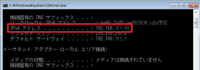 パソコンのIPアドレスの確認方法