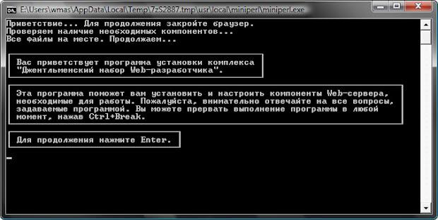 Вас приветствует программа установки компонента Джентльменски набор Web-разработчика