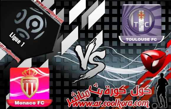 مشاهدة مباراة موناكو وتولوز بث مباشر 23-8-2013 الدوري الفرنسي AS Monaco vs Toulouse