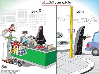 الرد-على-كاريكاتير-عمل-المرأة-كاشيرة-فضيحة-وظيفة-النساء