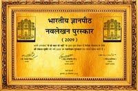 ज्ञानपीठ युवा पुरस्कार