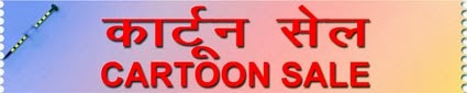 कार्टून सेल Cartoon Sale- Cartoons in Hindi for all
