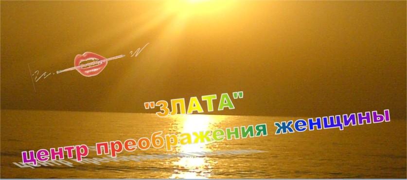 """""""ЗЛАТА"""" - центр преображения женщины"""