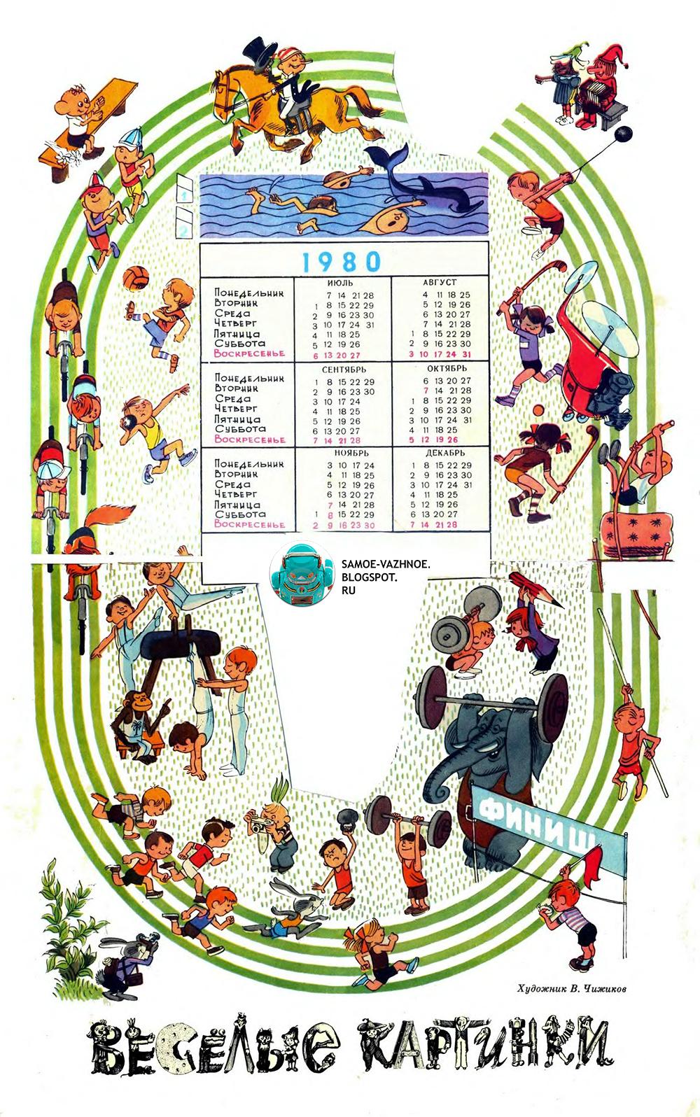 Журнал Весёлые картинки 12 1979 Календарь спорт