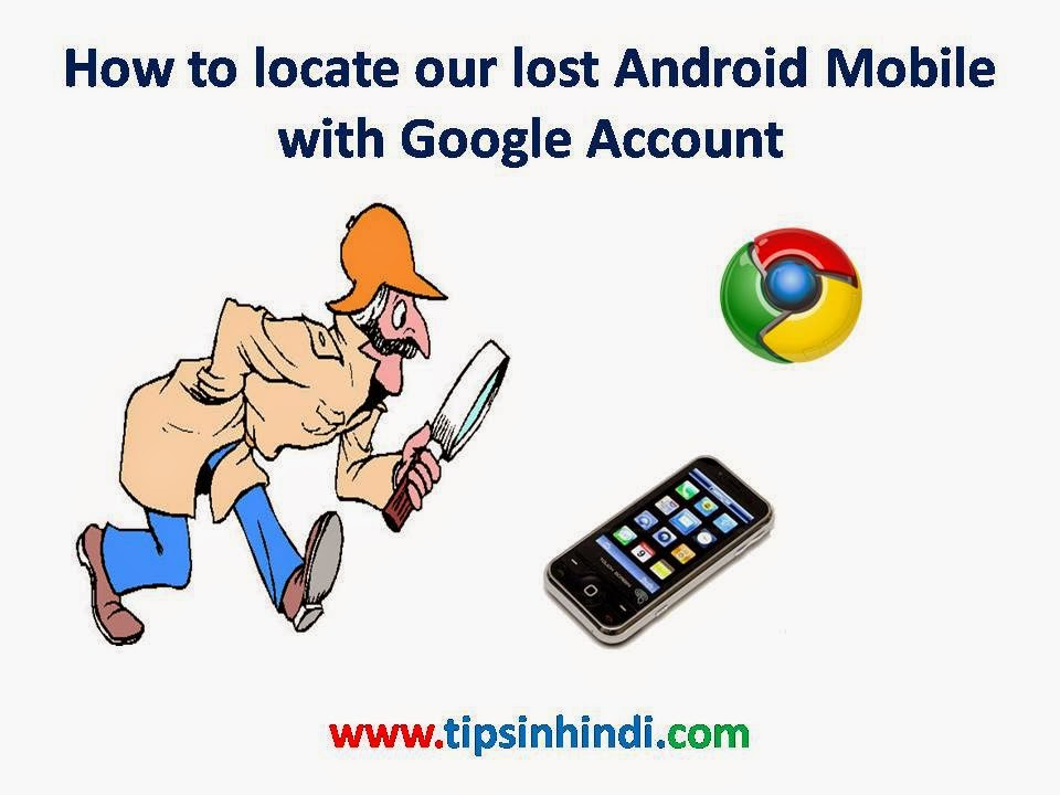 How to locate our lost Android Mobile with Google Account in Hindi
